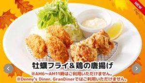 牡蠣フライ&鶏の唐揚げ