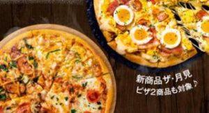 Mピザ全品2枚