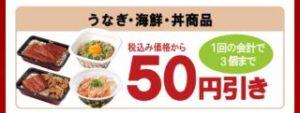 うなぎ・海鮮・丼商品各種