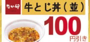 牛とじ丼(並)