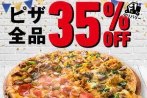ピザ全品35%OFF