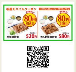 牛焼肉定食orカルビ焼肉定食