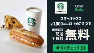 スタバの配送手数料が1000円以上購入で期間中何度でも無料