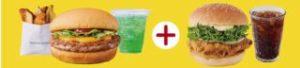 親子セット!キッズセット+塩レモンチキンバーガー+セットドリンク