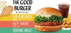 THE GOOD BURGER+ポテトR+セットドリンク