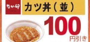 カツ丼(並)