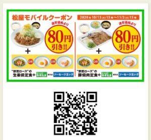 豚肩ロースの生姜焼定食・豚肩ロースの豚焼肉定食+たっぷりネギたまorソーセージエッグ