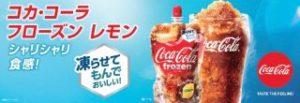 コカ・コーラフローズンレモン プレゼント