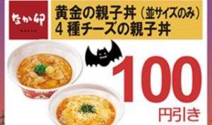 黄金の親子丼 4種チーズの親子丼(並)