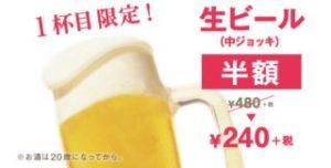 生ビール中ジョッキ半額