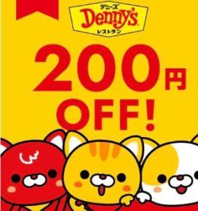 お会計から200円OFF