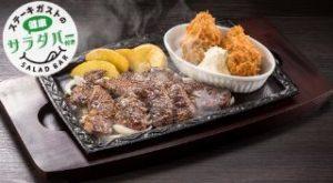 牛ハラミペッパーカットステーキ約100g&広島産大粒カキフライ サラダバー食べ放題付き