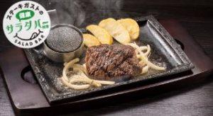 牛ハラミペッパーステーキ約100g サラダバー食べ放題付き