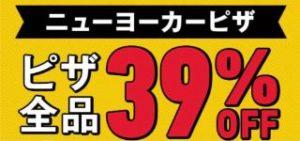 ニューヨーカーピザ全品39%OFF