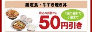 鍋定食・牛すき焼き丼