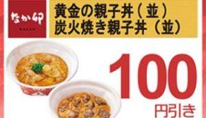 黄金の親子丼(並)