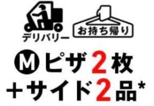 1〜2ハッピーレンジMピザ2枚+サイドメニュー2品