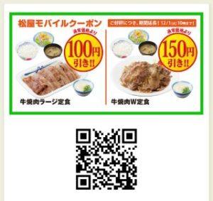 牛焼肉ラージ定食 100円引き、牛焼肉W定食