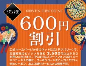 600円割引