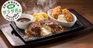 ビーフチーズINハンバーグ&広島産大粒カキフライ サラダバー食べ放題付き