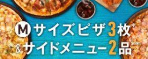 1〜2ハッピーレンジMピザ3枚+サイドメニュー2品