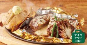 国産舞茸と7種チーズの包み焼きハンバーグ