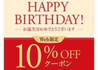 誕生日クーポン!WEB限定全品 10%OFF