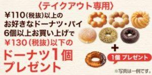 110円(税抜)以上のお好きなドーナツ・パイ6個以上お買い上げで130円以下のドーナツ1個プレゼント