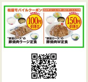 豚肩ロースの豚焼肉ラージ定食 100円引き、豚焼肉W定食 150円引き
