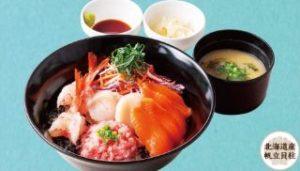 4種の彩り海鮮丼 味噌汁 漬物付き
