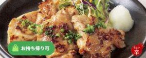 若鶏の西京焼き単品