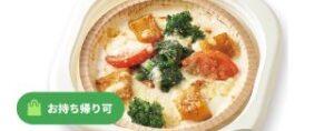 1日分の緑黄色野菜が摂れるドリア