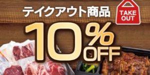 テイクアウト商品10%OFF