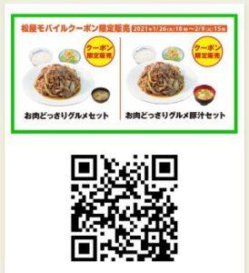 お肉どっさりグルメセット900円、豚汁セット1000円