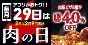 肉系ピザ8種がLサイズ40%OFF