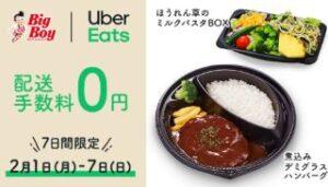 Uber Eatsデリバリー限定!1300円以上の注文で配送料無料