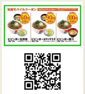 ビビン丼+生野菜60円引き or ビビン丼+ポテトサラダ90円引き or ビビン丼+豚汁100円引き