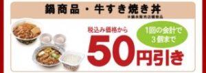 鍋商品・牛すき焼き丼