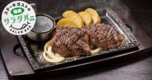 牛ハラミペッパーステーキ約200g サラダバー食べ放題付き