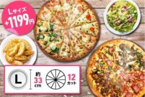Do!花見セット!1〜4ハッピーレンジLピザ2枚+サイドメニュー2品+ブランケット