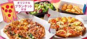 Do!花見セット!1〜4ハッピーレンジMピザ2枚+サイドメニュー2品+ブランケット