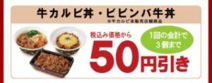 牛カルビ丼・ビビンバ牛丼