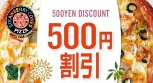 500円割引