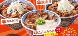 牛カルビ丼・牛たんとろろ丼・牛焼肉丼
