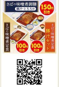 さばの味噌煮御膳150円引き or さばの味噌煮定食100円引き or さばの味噌煮定食 豚汁セット100円引き