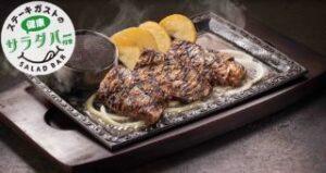 牛ハラミペッパーステーキ約300g サラダバー食べ放題付き