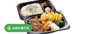 カットステーキ約80g &チキン竜田2個弁当