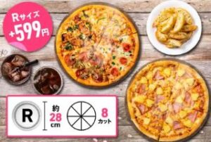 Do!花見セット!1〜4ハッピーレンジRピザ2枚+サイドメニュー2品+ブランケット