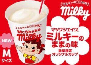 マックシェイク ミルキーのままの味M