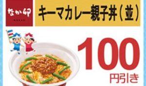 キーマカレー親子丼